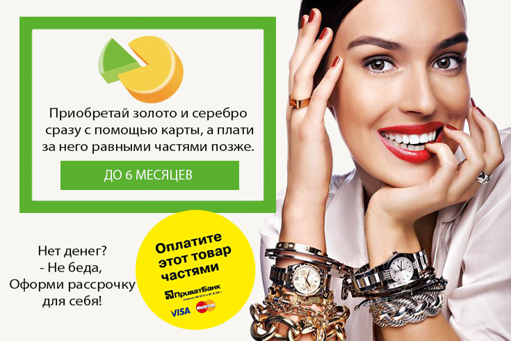 pay part privatbank